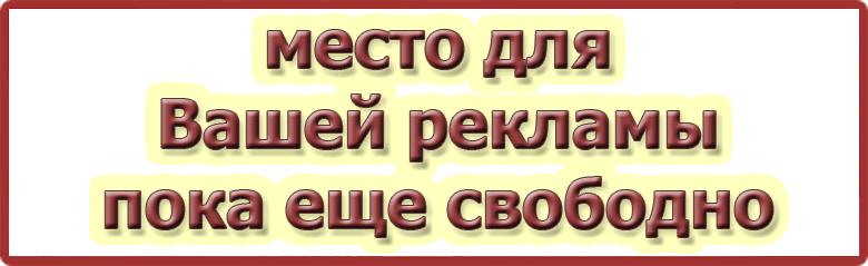 Общественный-защитник.рф - место для Вашей рекламы