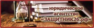 Юридическое Агентство «Защитник26.рф» - www.zaschitnik26.ru